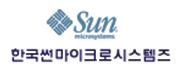 한국썬마이크로시스템즈